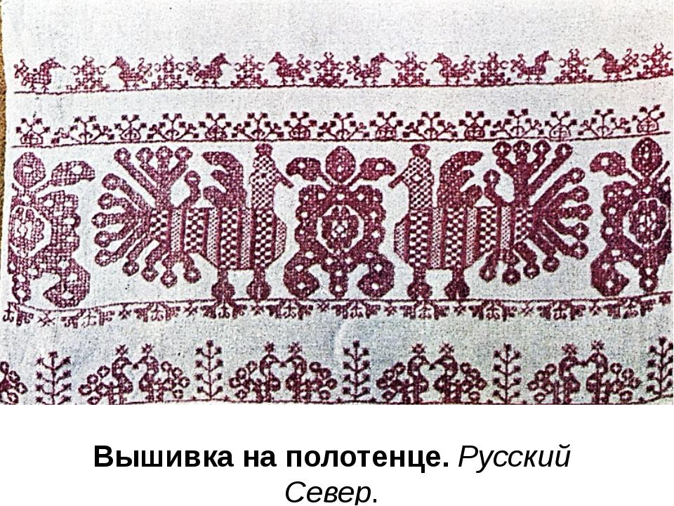 Вышивка на полотенце. Русский Север. Птицы на вышивках очень декоративны, они...