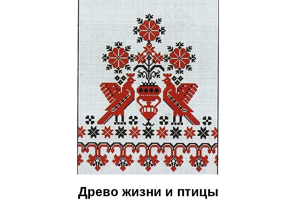 Изо 5 класс русская народная вышивка картинки 56