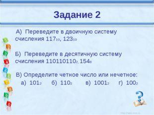 Задание 2 А) Переведите в двоичную систему счисления 11710, 12310 Б) Переведи