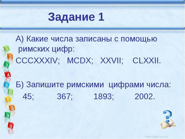А) Какие числа записаны с помощью римских цифр: CCCXXXIV; MCDX; XXVII; CLXXI...