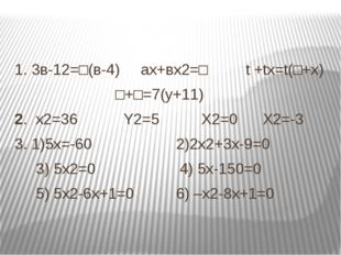 1. 3в-12=□(в-4) ах+вх2=□ t +tx=t(□+x) □+□=7(y+11) 2. х2=36 Y2=5 X2=0 X2=-3 3.