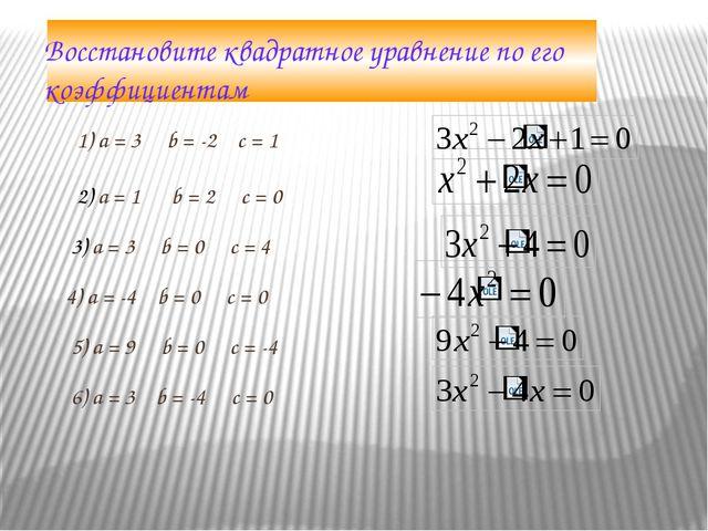 Восстановите квадратное уравнение по его коэффициентам 2) а = 1 b = 2 c = 0...