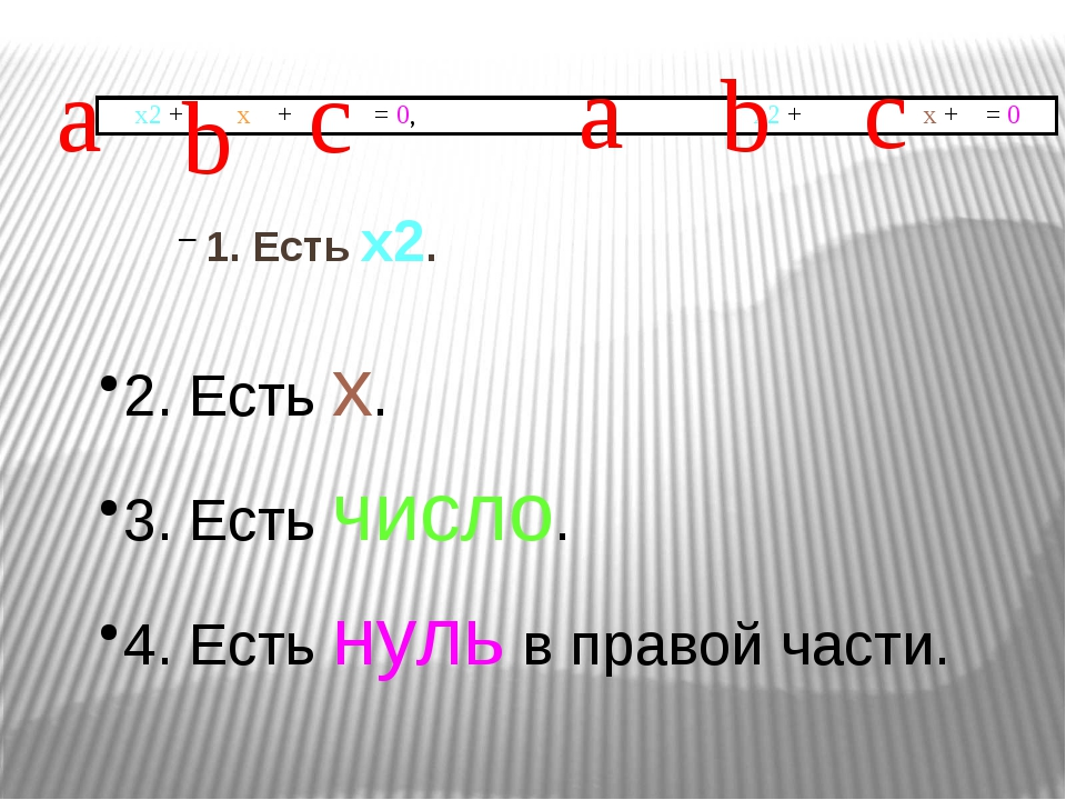 1. Есть x2. 2. Есть х. 3. Есть число. 4. Есть нуль в правой части. 2x2 + 3х -...