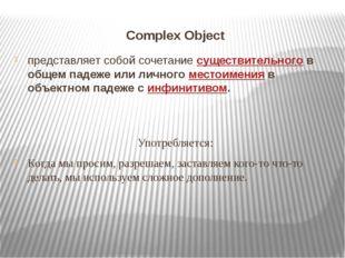 Complex Object представляет собой сочетаниесуществительногов общем падеже и