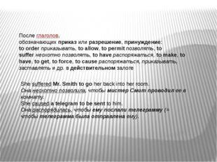 Послеглаголов, обозначающихприказилиразрешение,принуждение: to orderпр