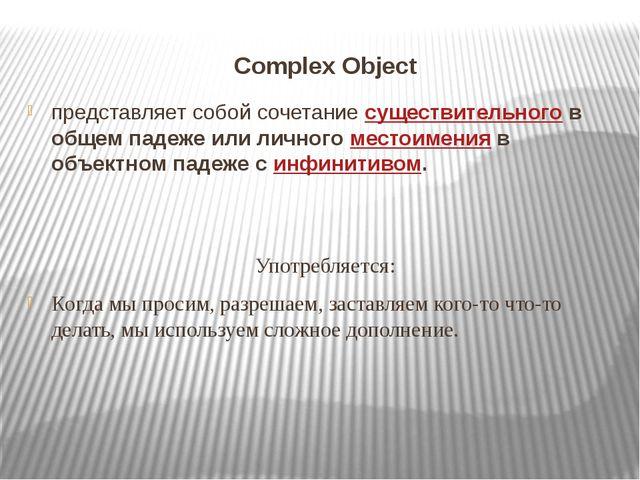 Complex Object представляет собой сочетаниесуществительногов общем падеже и...