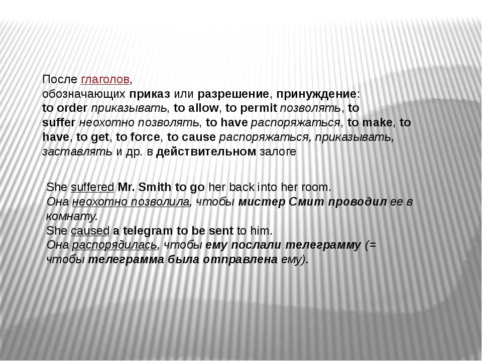 Послеглаголов, обозначающихприказилиразрешение,принуждение: to orderпр...