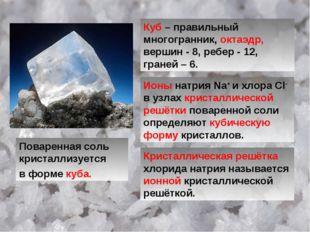 Поваренная соль кристаллизуется в форме куба. Куб – правильный многогранник,