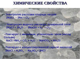 ХИМИЧЕСКИЕ СВОЙСТВА - Электролиз расплава хлорида натрия 2NaCl → 2Na + Cl2↑ -
