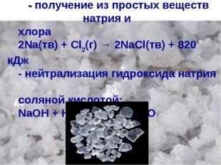 Получение - получение из простых веществ натрия и хлора 2Na(тв) + Cl2(г) → 2N
