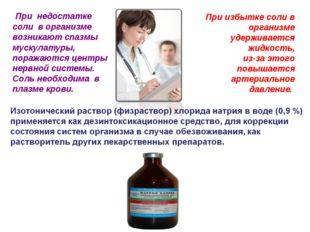 При недостатке соли в организме возникают спазмы мускулатуры, поражаются цен