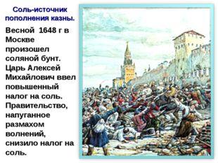 Весной 1648 г в Москве произошел соляной бунт. Царь Алексей Михайлович ввел п