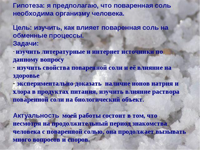 Гипотеза: я предполагаю, что поваренная соль необходима организму человека. Ц...