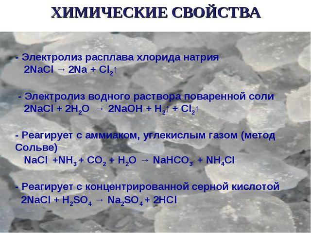 ХИМИЧЕСКИЕ СВОЙСТВА - Электролиз расплава хлорида натрия 2NaCl → 2Na + Cl2↑ -...