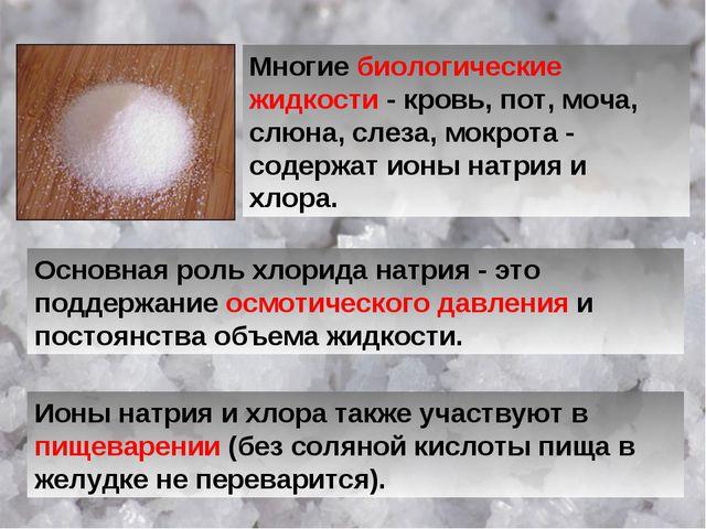 Многие биологические жидкости - кровь, пот, моча, слюна, слеза, мокрота - сод...