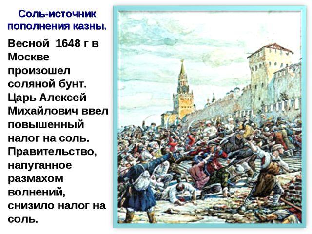 Весной 1648 г в Москве произошел соляной бунт. Царь Алексей Михайлович ввел п...