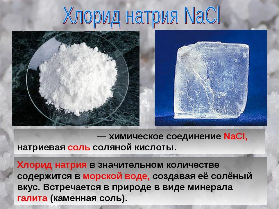 Хлори́д на́трия — химическое соединение NaCl, натриевая соль соляной кислоты....