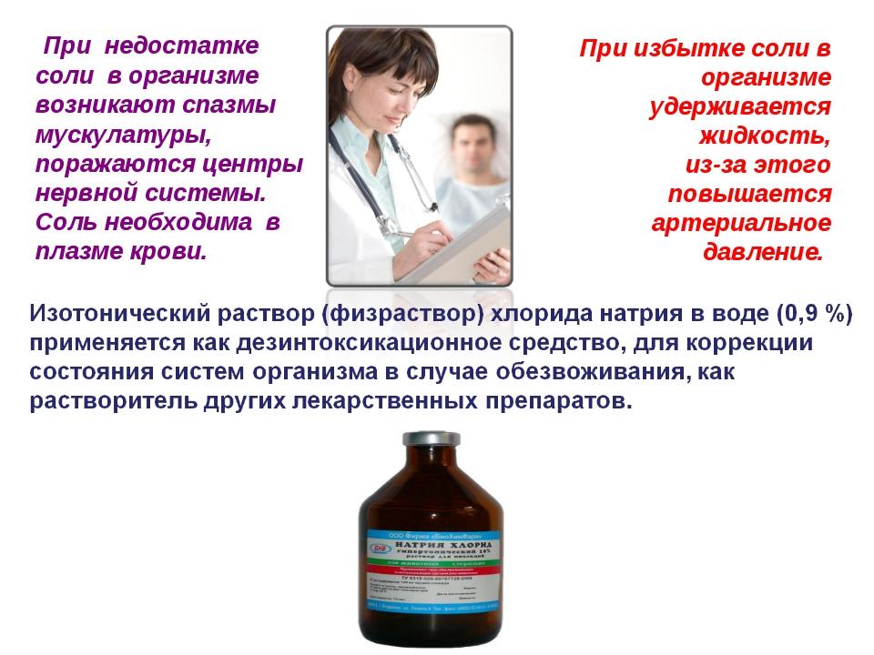 При недостатке соли в организме возникают спазмы мускулатуры, поражаются цен...