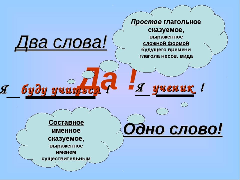 Да ! Я буду учиться ! Простое глагольное сказуемое, выраженное сложной формой...