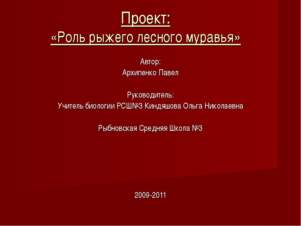 Проект: «Роль рыжего лесного муравья» Автор: Архипенко Павел Руководитель: Уч...