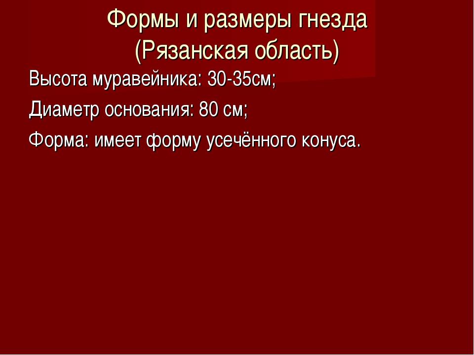 Формы и размеры гнезда (Рязанская область) Высота муравейника: 30-35см; Диаме...