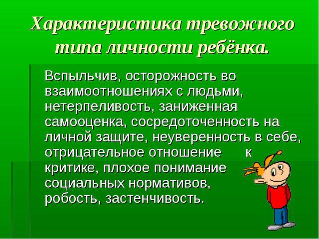 Характеристика тревожного типа личности ребёнка. Вспыльчив, осторожность во в...