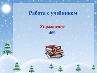 Работа с учебником Упражнение 409