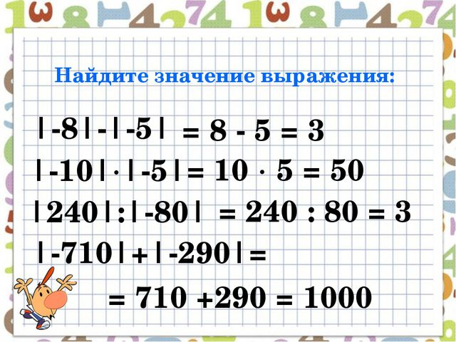 Найдите значение выражения: |-8|-|-5| |-10||-5| |240|:|-80| |-710|+|-290|= =...