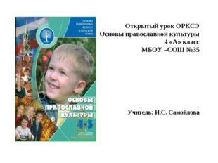 Открытый урок ОРКСЭ Основы православной культуры 4 «А» класс МБОУ –СОШ №35 Уч