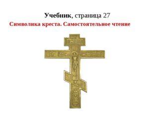 Учебник, страница 27 Символика креста. Самостоятельное чтение