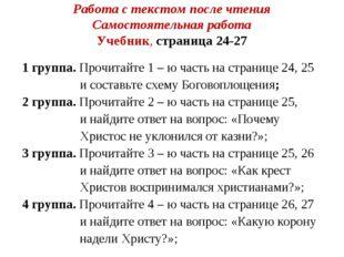 Работа с текстом после чтения Самостоятельная работа Учебник, страница 24-27