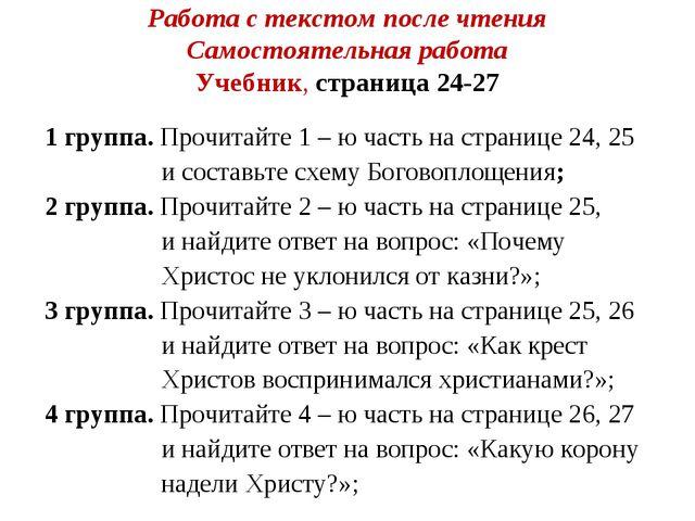 Работа с текстом после чтения Самостоятельная работа Учебник, страница 24-27...