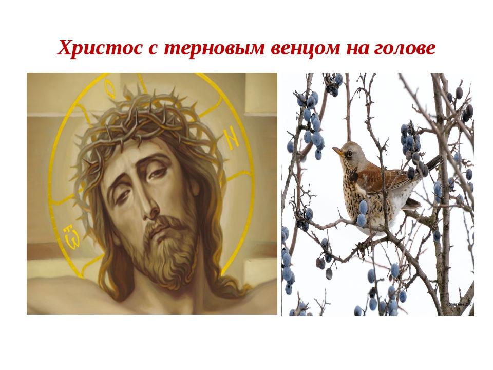 Христос с терновым венцом на голове