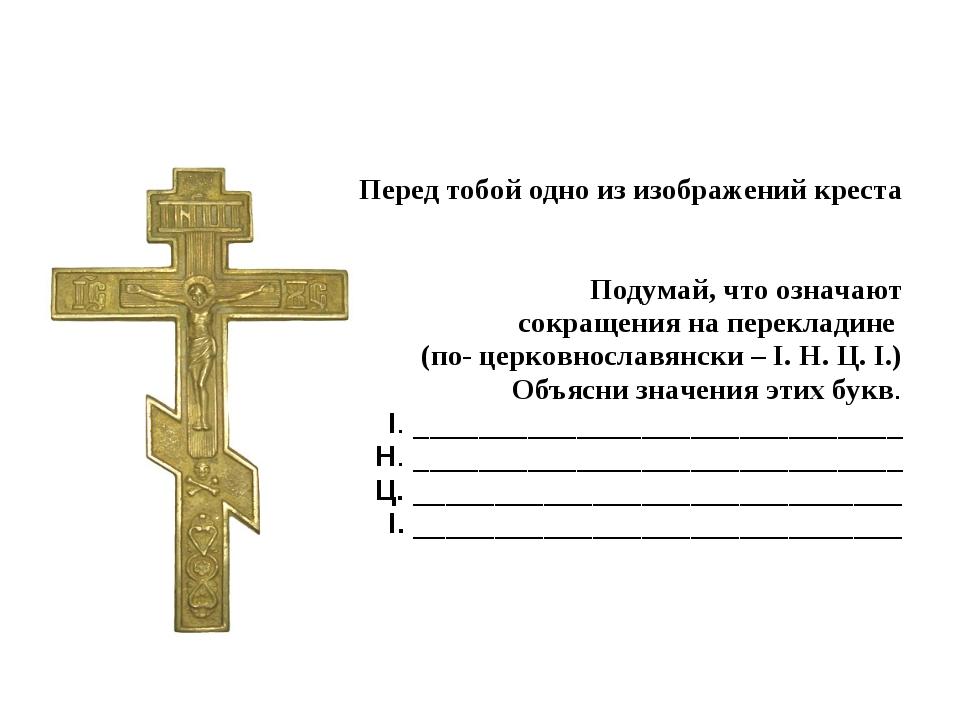 Перед тобой одно из изображений креста  Подумай, что означают сокращения на...