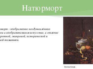 Натюрморт • Натюрморт - изображение неодушевлённых предметов в изобразительно