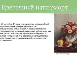 Цветочный натюрморт Анри Фантен-Латур. • Начиная с 40-ых годов 17 века, натюр