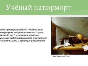 Учёный натюрморт Яна Давидса де Хема. • Зародившийся в университетском Лейден