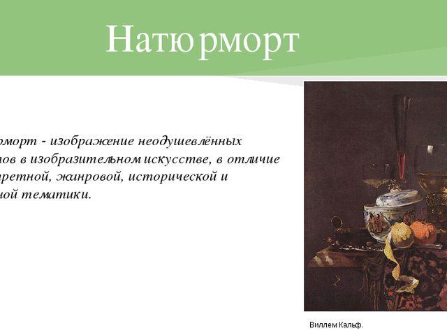 Натюрморт • Натюрморт - изображение неодушевлённых предметов в изобразительно...