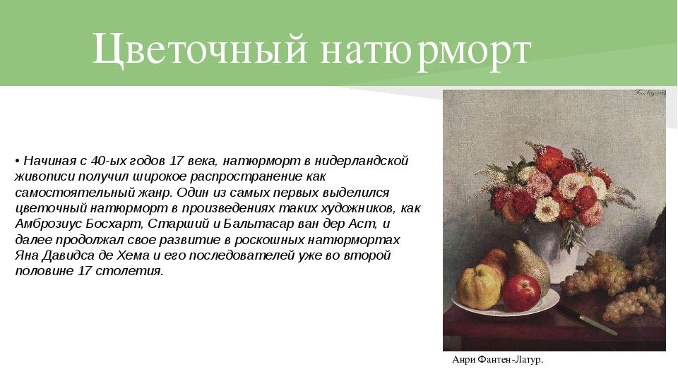 Цветочный натюрморт Анри Фантен-Латур. • Начиная с 40-ых годов 17 века, натюр...