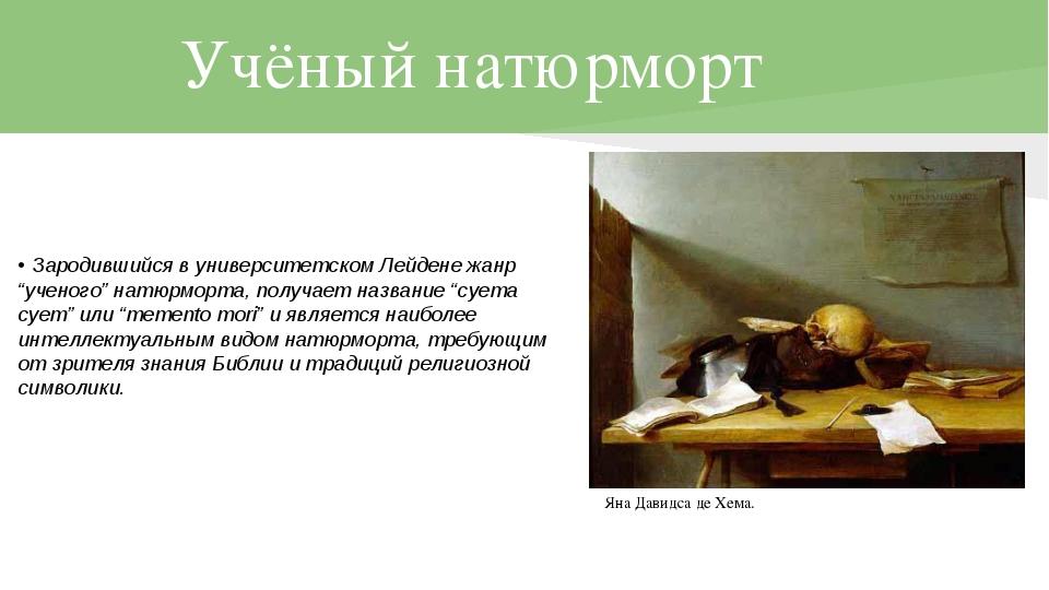 Учёный натюрморт Яна Давидса де Хема. • Зародившийся в университетском Лейден...