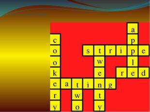 Answers to a crossword puzzle: c o o k e r y s a o w t a i n g t t y r e d e