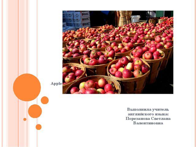 Apple day Выполнила учитель английского языка: Порезанова Светлана Валентино...