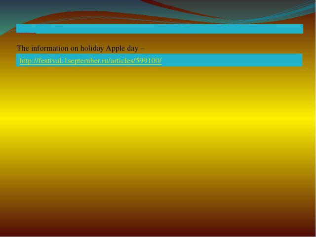 Competitions by holiday Apple day – http://www.otkritka.com/holidays/love/on...