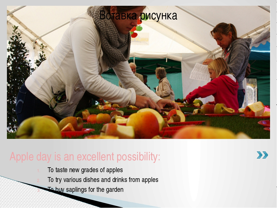 To taste new grades of apples To try various dishes and drinks from apples To...