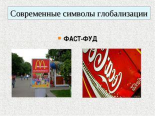 Современные символы глобализации ФАСТ-ФУД