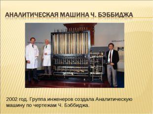 2002 год. Группа инженеров создала Аналитическую машину по чертежам Ч. Бэббид
