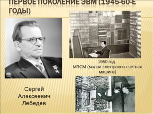 Сергей Алексеевич Лебедев 1950 год. МЭСМ (малая электронно-счетная машина)