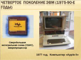 Сверхбольшая интегральная схема (СБИС), микропроцессор 1977 год. Компьютер «A