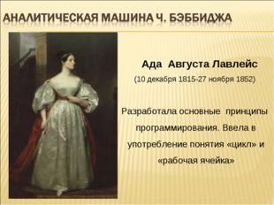 Ада Августа Лавлейс (10 декабря 1815-27 ноября 1852) Разработала основные пр