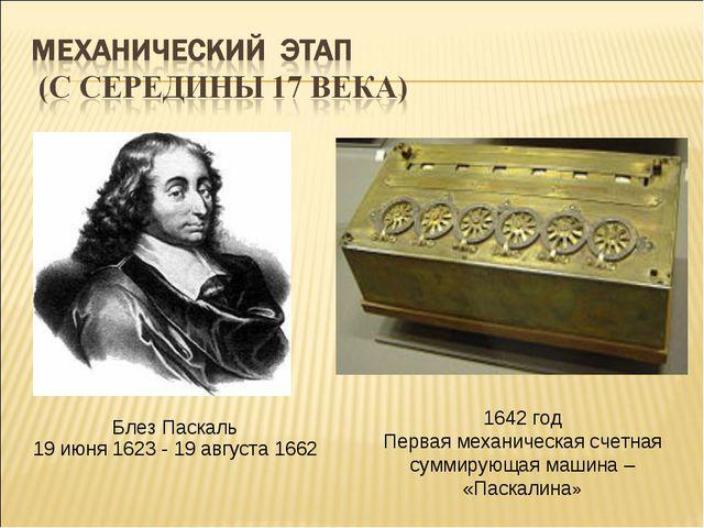1642 год Первая механическая счетная суммирующая машина – «Паскалина» Блез Па...